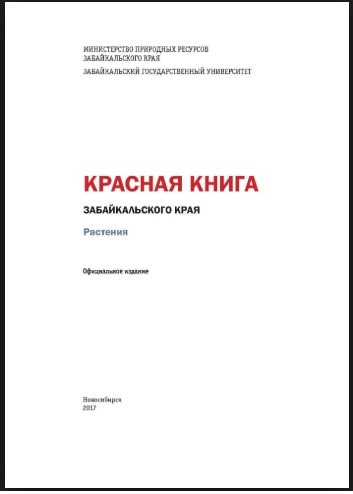 krasnaya_kniga_zabaikalskii.jpg