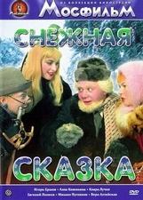snezhnaya-skazka-1959.jpg