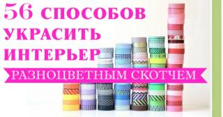 56 способов украсить интерьер разноцветным скотчем