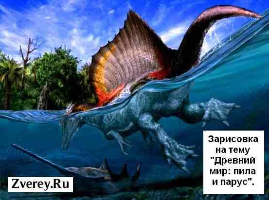 riba-pila-i-spinozavr.jpg