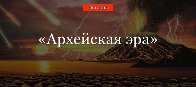 arheyskaya-era.jpg