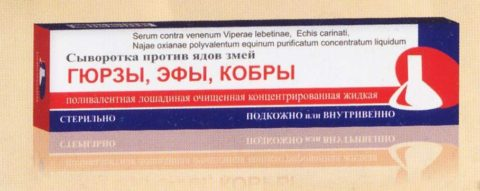 syvorotka-polivalentnaya-protiv-yadov-zmey-480x191.jpg