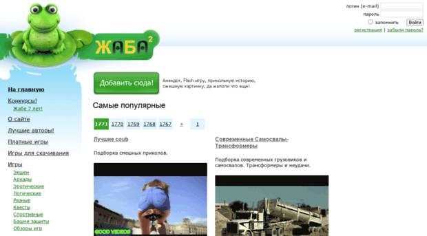 zhaba.ru.png