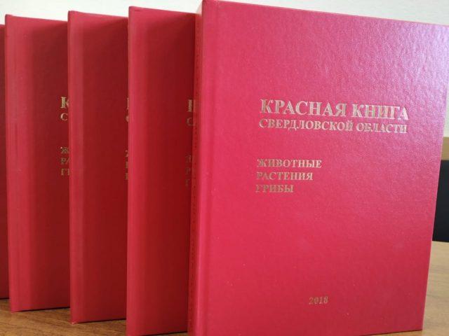Krasnaja_kniga_sverdlovskoj_oblasti-e1600948494541.jpg