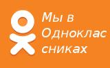 odnoklassniki.png