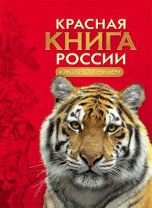 kniga_krasnaya_kniga_rossii_givotnie_313153_1474444732_1-220x300.jpg