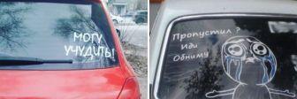25_primerov_uboynogo_avtomobilnogo_yumora_0.jpeg